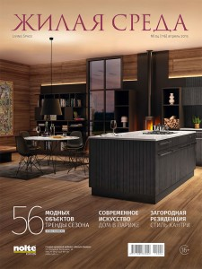 coedition-04-2015-LIVING_SPACE_MAGAZINE